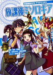 アマデウスEX: コミック&アニメ: 古町みゆき/冒険企画局