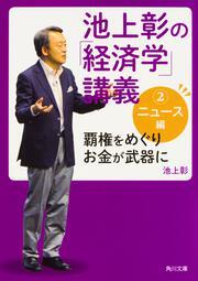 池上彰の「経済学」講義2 ニュース編: 文庫: 池上彰