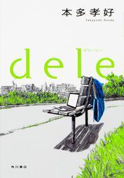 dele ディーリー: 書籍: 本多孝好