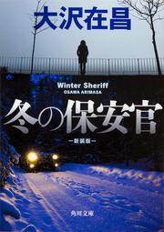 冬の保安官: 文庫: 大沢在昌