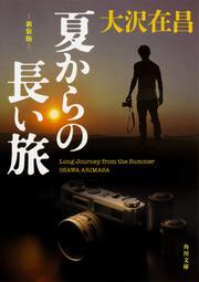 夏からの長い旅: 文庫: 大沢在昌