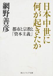 日本中世に何が起きたか 都市と宗教と「資本主義」