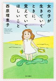 女の子が生きていくときに、覚えていてほしいこと: 書籍: 西原理恵子