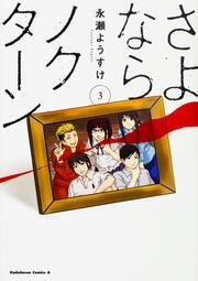 さよならノクターン (3): コミック&アニメ: 永瀬ようすけ