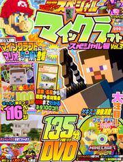 別冊てれびげーむマガジン スペシャル マインクラフト スペシャル号 Vol.3