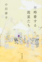 不時着する流星たち: 書籍: 小川洋子