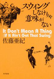 スウィングしなけりゃ意味がない: 書籍: 佐藤亜紀