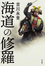 海道の修羅: 書籍: 吉川永青