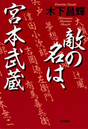 敵の名は、宮本武蔵: 書籍: 木下昌輝