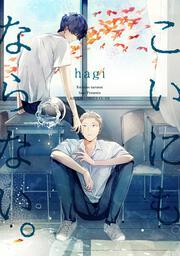 こいにもならない。: コミック&アニメ: hagi