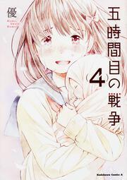 五時間目の戦争 (4): コミック&アニメ: 優