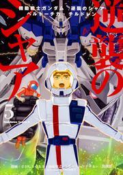 機動戦士ガンダム 逆襲のシャア ベルトーチカ・チルドレン (5): コミック&アニメ: さびしうろあき 柳瀬敬之