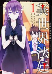 異世界法廷〜反駁の異法弁護士〜 (1)