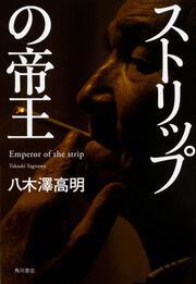 ストリップの帝王: 書籍: 八木澤高明
