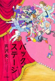 バック・ステージ: 書籍: 芦沢央