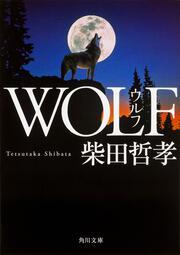 WOLF: 文庫: 柴田哲孝