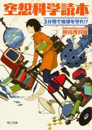 空想科学読本: 文庫: 柳田理科雄