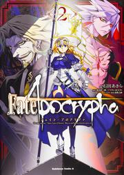 Fate/Apocrypha (2): コミック&アニメ: