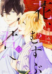 花、むすぶ君へ 第2巻: コミック&アニメ: 青井みと