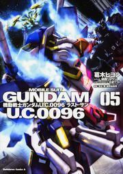 機動戦士ガンダム U.C.0096 ラスト・サン (5): コミック&アニメ: 葛木ヒヨン