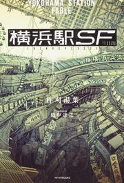 横浜駅SF: 書籍: 柞刈湯葉