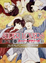 SUPER LOVERS 第11巻 プレミアムアニメDVD付き限定版: コミック&アニメ: あべ美幸