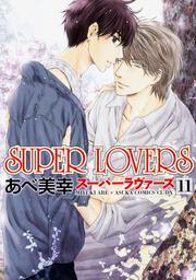 SUPER LOVERS 第11巻: コミック&アニメ: あべ美幸