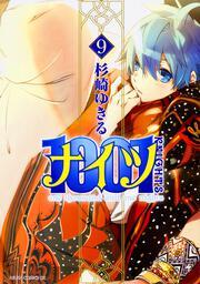 1001 【第9巻】: コミック&アニメ: 杉崎ゆきる