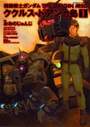 機動戦士ガンダム THE ORIGIN MSD ククルス・ドアンの島 (1): コミック&アニメ: おおのじゅんじ