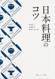 日本料理のコツ