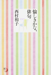 角川俳句ライブラリー 愉しきかな、俳句