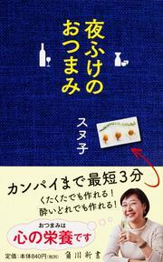 夜ふけのおつまみ: 書籍: スヌ子