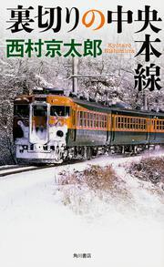 裏切りの中央本線: 書籍: 西村京太郎