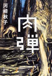 肉弾: 書籍: 河崎秋子