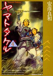 ヤマトタケル (4): コミック&アニメ: 安彦良和
