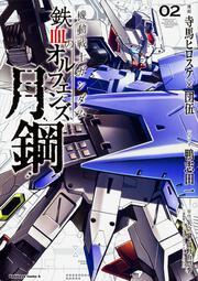 機動戦士ガンダム 鉄血のオルフェンズ 月鋼 (2): コミック&アニメ: