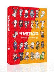 けものフレンズBD付オフィシャルガイドブック (6): コミック&アニメ:
