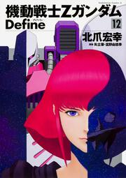 機動戦士Zガンダム Define (12): コミック&アニメ: 北爪宏幸
