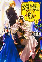 公爵令嬢の嗜み4: 書籍: 澪亜