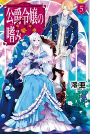 公爵令嬢の嗜み5: 書籍: 澪亜