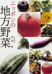 ニッポンの地方野菜