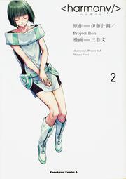 ハーモニー(2): コミック&アニメ: