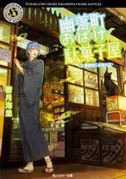 幽落町おばけ駄菓子屋: 文庫: 蒼月海里