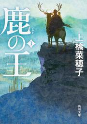 鹿の王 1: 文庫: 上橋菜穂子