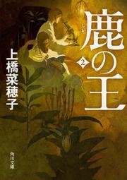 鹿の王 2: 文庫: 上橋菜穂子