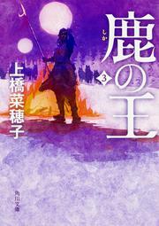 鹿の王 3: 文庫: 上橋菜穂子