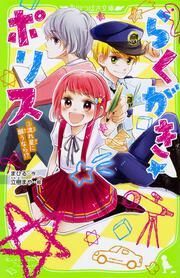 らくがき☆ポリス(3): 書籍: