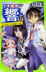 少年探偵 響(3): 書籍: