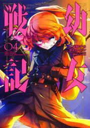 幼女戦記 (4): コミック&アニメ:
