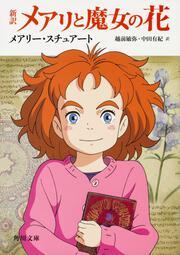 新訳 メアリと魔女の花: 文庫: